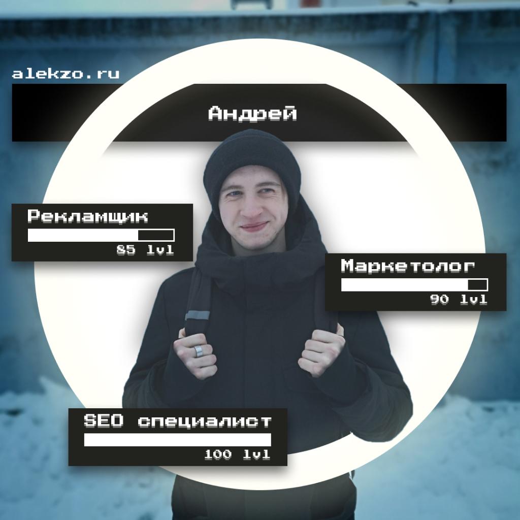 SEO специалист Alekzo